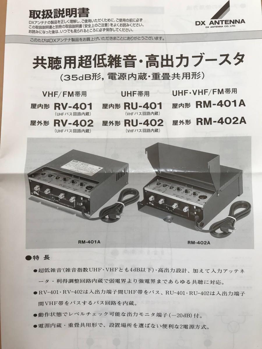 DXアンテナ株式会社 共聴用超低雑音・高出力ブースタ(35dB型・屋内用) RM-401A 未使用品_画像3