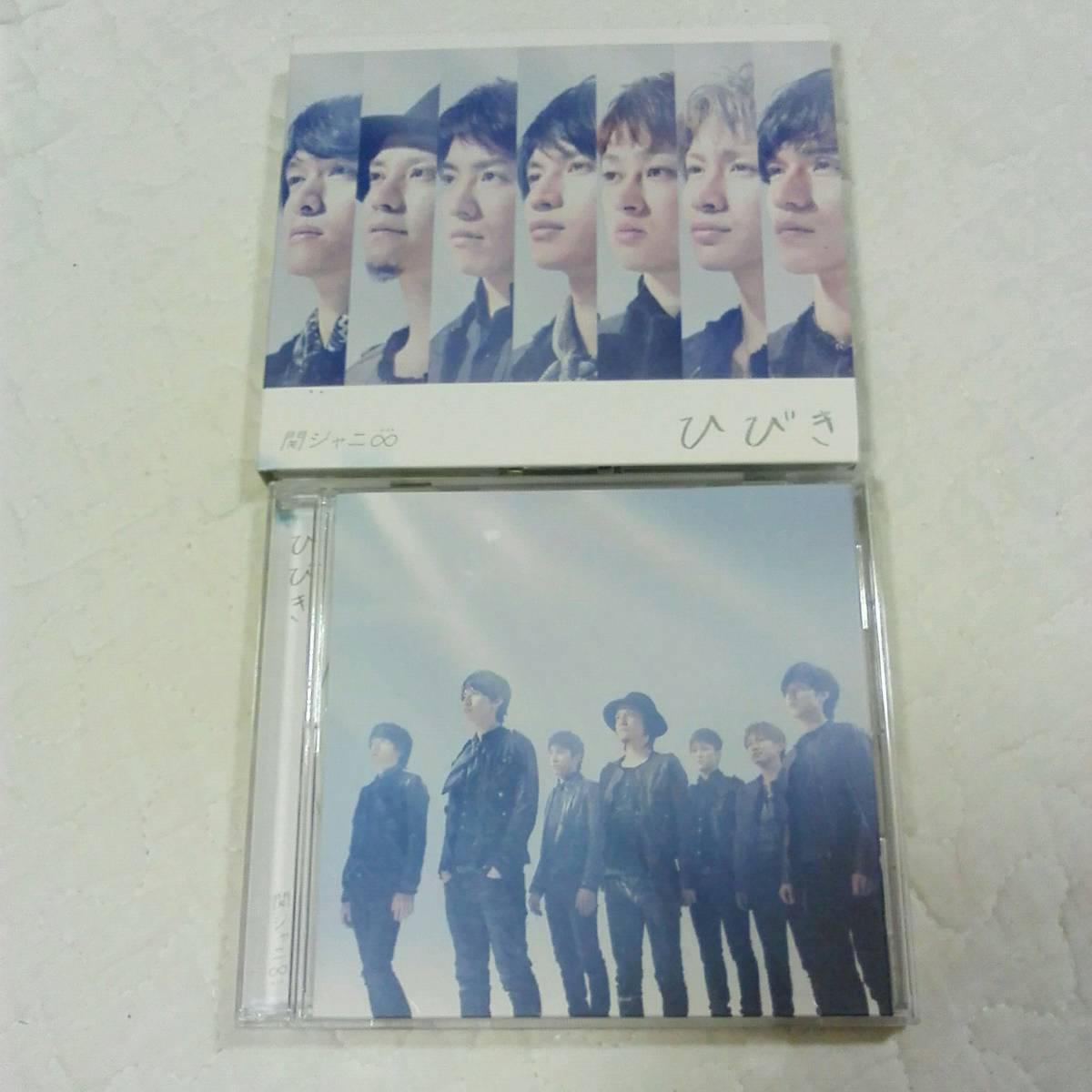 関ジャニ∞ ひびき 初回限定盤CD+DVD 通常盤 2枚セット_画像1