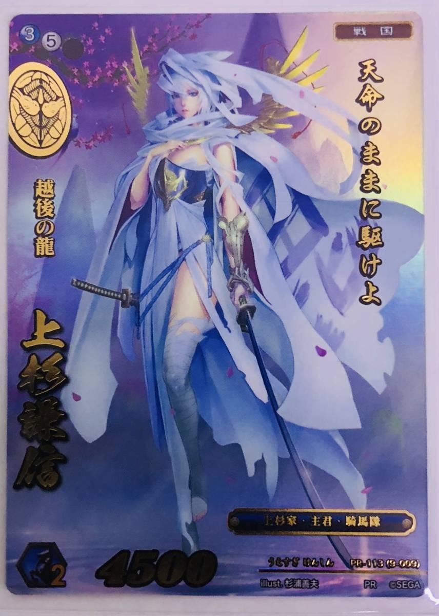 戦国大戦TCG/大判・小判キャンペーン/プロモ/PR-113 上杉謙信/1枚