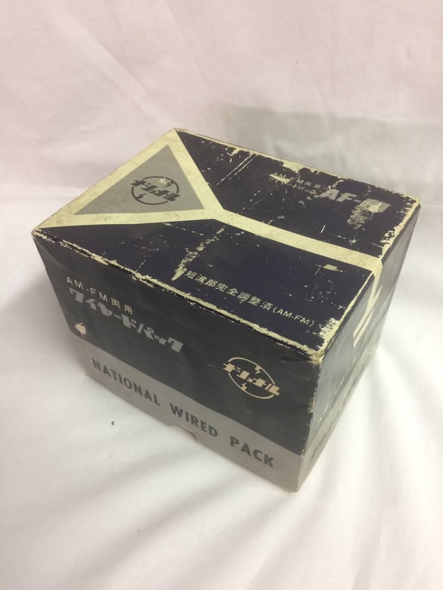 ナショナル AM FM 両用 ワイヤードパック ジャンク 箱付 スーパーコイル