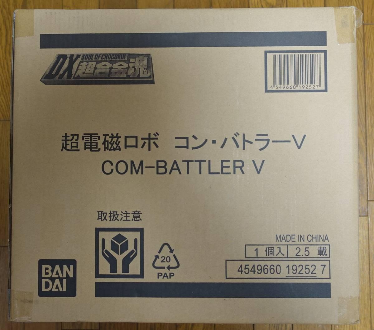 バンダイ DX超合金魂 超電磁ロボ コン・バトラーV 未開封