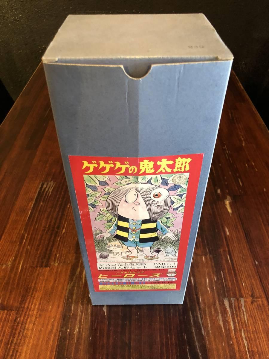 ★ゲゲゲの鬼太郎シスコ完全復刻版PART1店頭用人形セット限定500USED