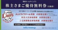 biminghui0507 - 西武HD 株主優待 野球観戦チケット 西武ライオンズ パ・リーグ公式戦 メットライフドーム開催 内野指定席S 引換券1枚