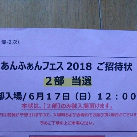 あんふぁんフェス大阪【グランフロント】6/17落語体験付き当選