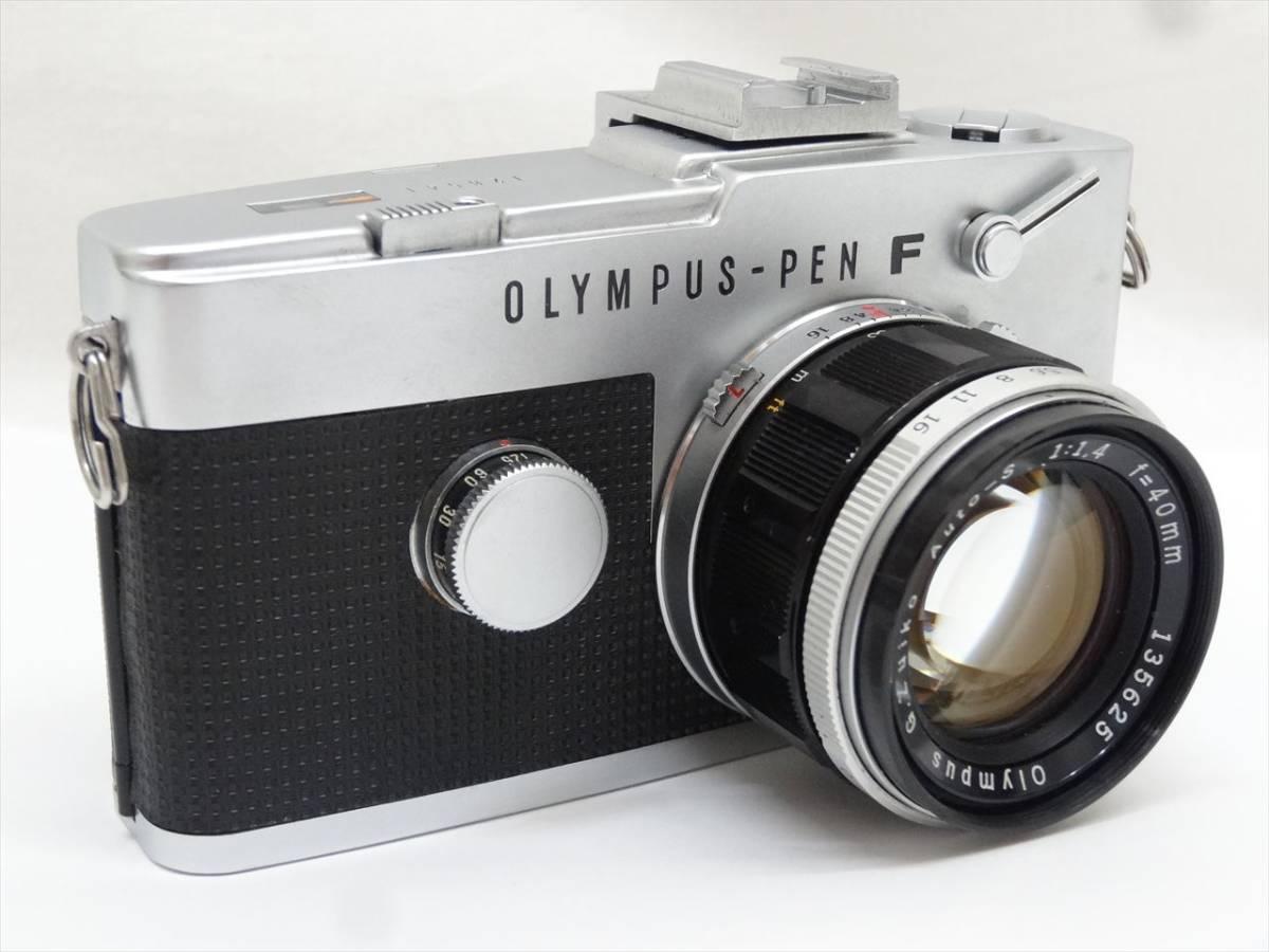 ◆オリンパス OLYMPUS PEN-F + G.Zuiko Auto-S F1.4 40mm