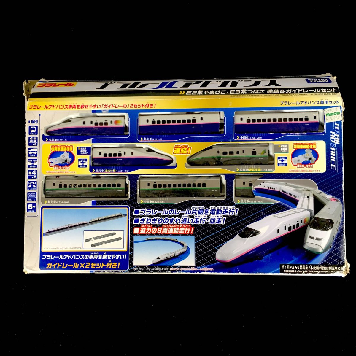 Beauty products■PLA/E2-form and the・E3 system Tsubasa/consolidated guide rail set/Takara Tomy/out of print/rare/used/Himeji city, Hyogo Prefecture departure