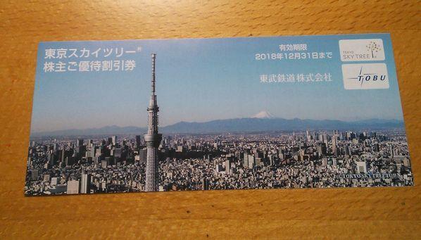 東京スカイツリー 展望デッキ 当日券用割引券