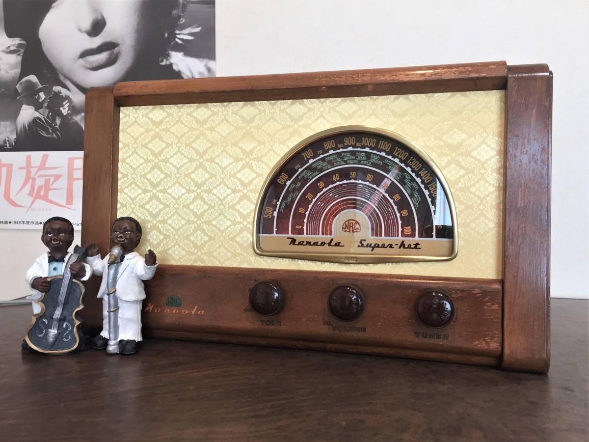 ナナオラのST管真空管ラジオです