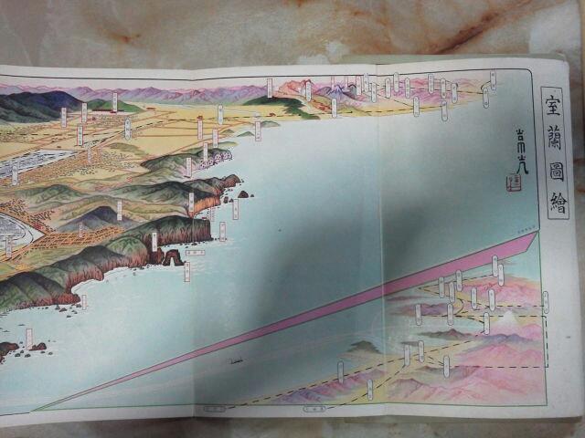 昭和5年 金子常光画 鳥瞰図[室蘭図絵]市街図/日本製鉄所室蘭工場.輪西工場_画像1