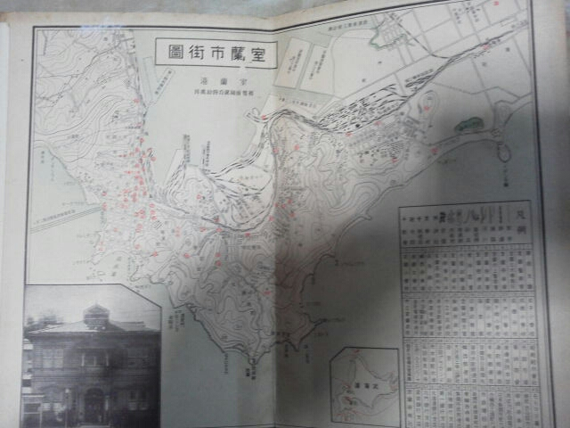 昭和5年 金子常光画 鳥瞰図[室蘭図絵]市街図/日本製鉄所室蘭工場.輪西工場_画像5