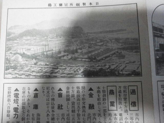 昭和5年 金子常光画 鳥瞰図[室蘭図絵]市街図/日本製鉄所室蘭工場.輪西工場_画像9