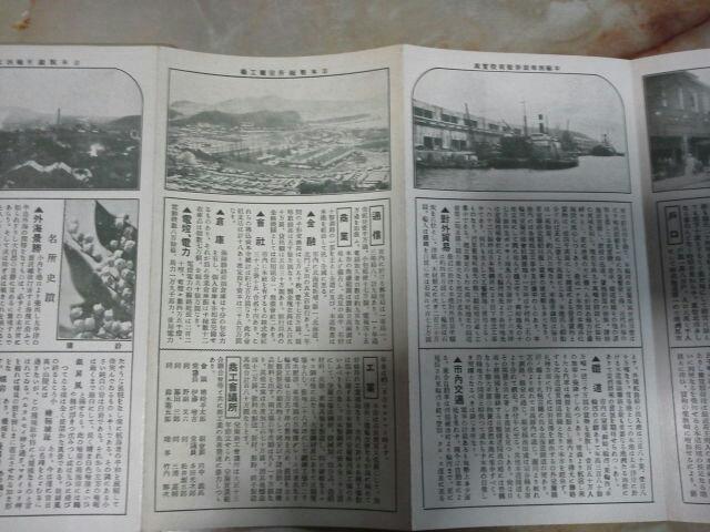 昭和5年 金子常光画 鳥瞰図[室蘭図絵]市街図/日本製鉄所室蘭工場.輪西工場_画像6
