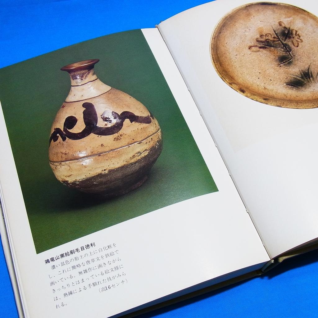 岡田宗叡 (茶陶見どころ勘どころ...