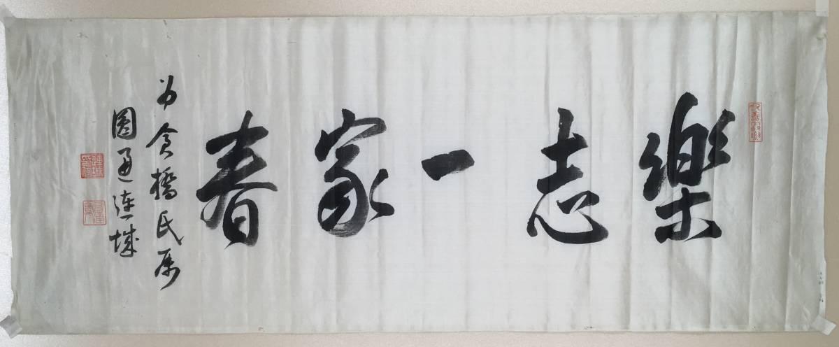 絖本!/[赤松連城・横書]/浄土真宗本願寺派学僧/勧学拍卖