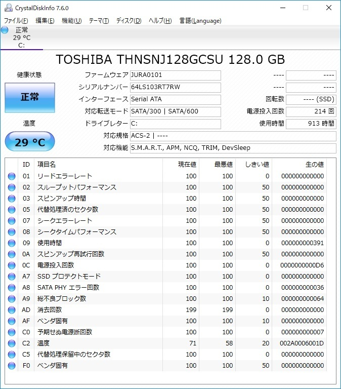 ◆◇静音小型自作PC Core i7-3770/HD5450/DVDマルチ/SSD128GB/MEM8GB/Windows10 Pro◇◆_画像6