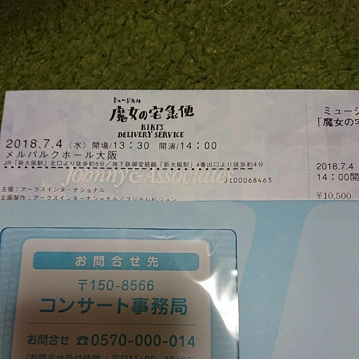 ミュージカル(魔女の宅急便)舞台、関西ジャニーズJr大西流星出演ペアチケット