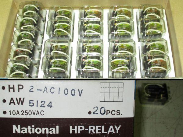 US-044【NOS】「HPリレー AW5124」21個セット HP2 AC100V 10A250VAC 絶版品 パナソニック ナショナル 松下電工 NAiS まとめ買い歓迎