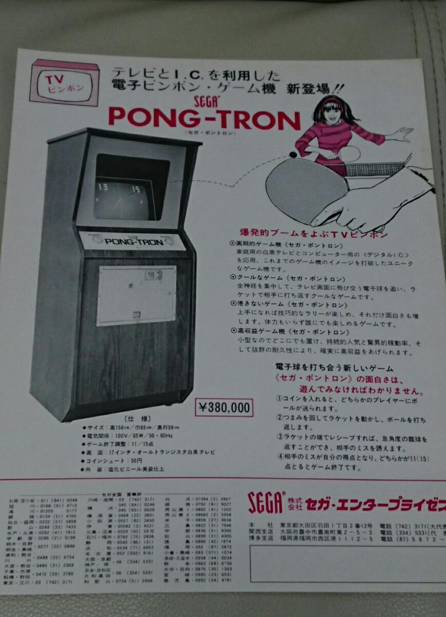 レア 日本初アーケードゲーム ケーセン販促チラシ セガ ポントロン PONG-TRON