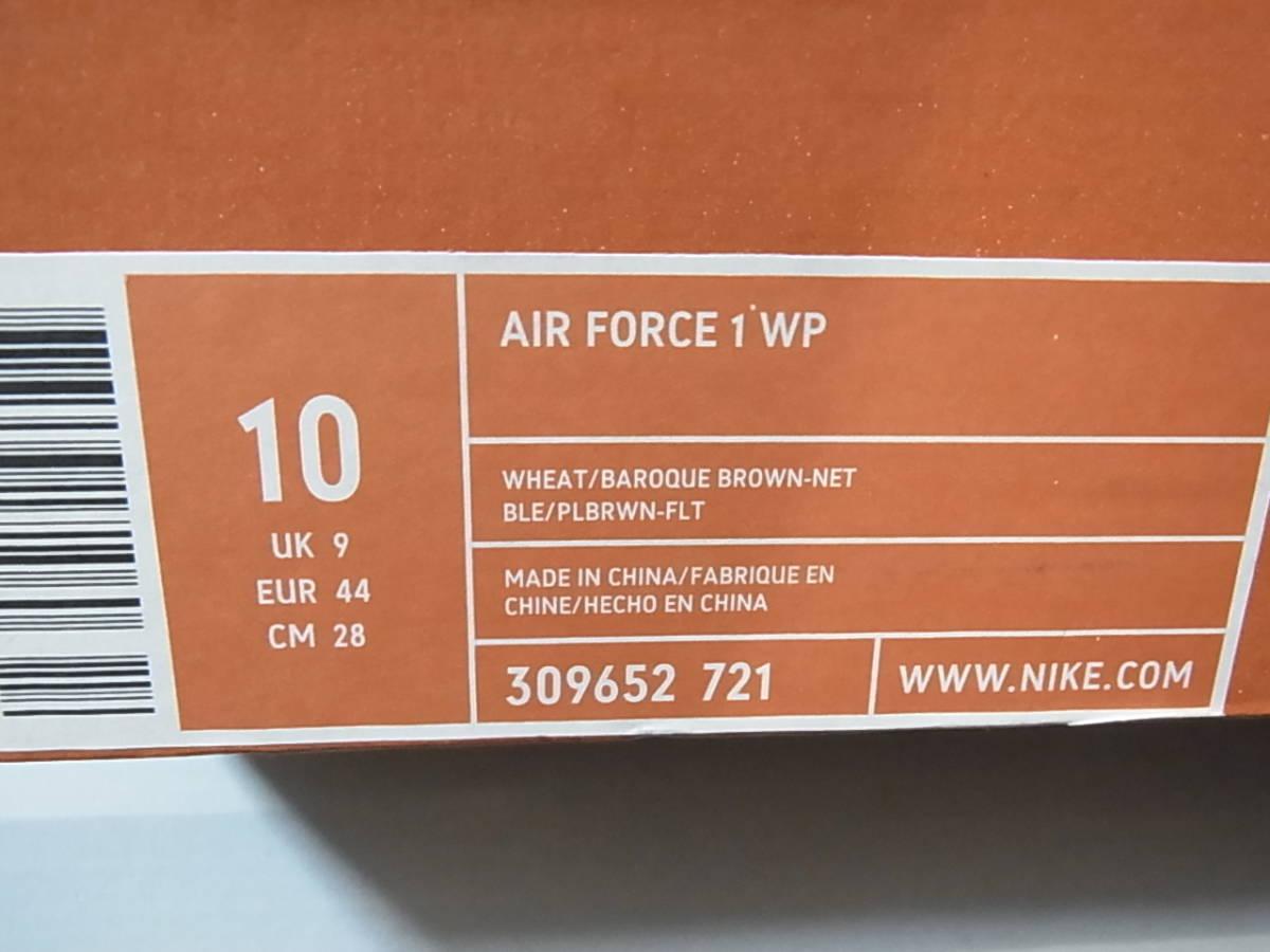 国内新品 04年製 2004 NIKE AIR FORCE 1 WP WATER PROOF WHEAT FLAX BROWN ナイキ エア フォース ウィート ブラウン 309652-721 28cm US10_画像10