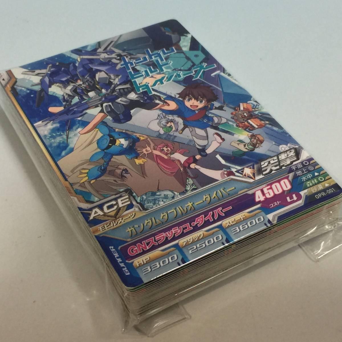 ガンダムトライエイジ OPERATION ACE PRC / NEW スペシャルカードパック03 (OPR-001 ~ OPR-017) フルコンプ全17枚+箔押しVer.6枚=計23枚_画像6