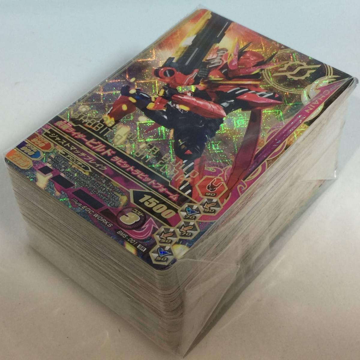 データカードダス 仮面ライダーバトル ガンバライジング ベストマッチ5弾(BM5-001 ~ BM5-071) フルコンプ全71枚 _画像2