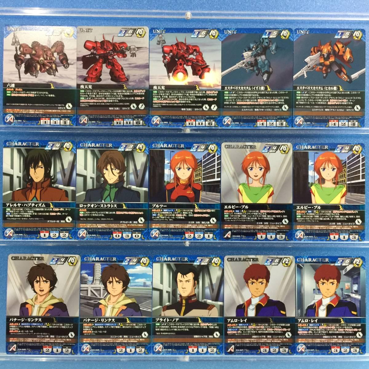 【Crusade】スーパーロボット大戦Vクルセイド 第2弾 ~果て無き激戦~(SRW-CB02) フルコンプ167枚 (全113種+パラレル54種)_画像4