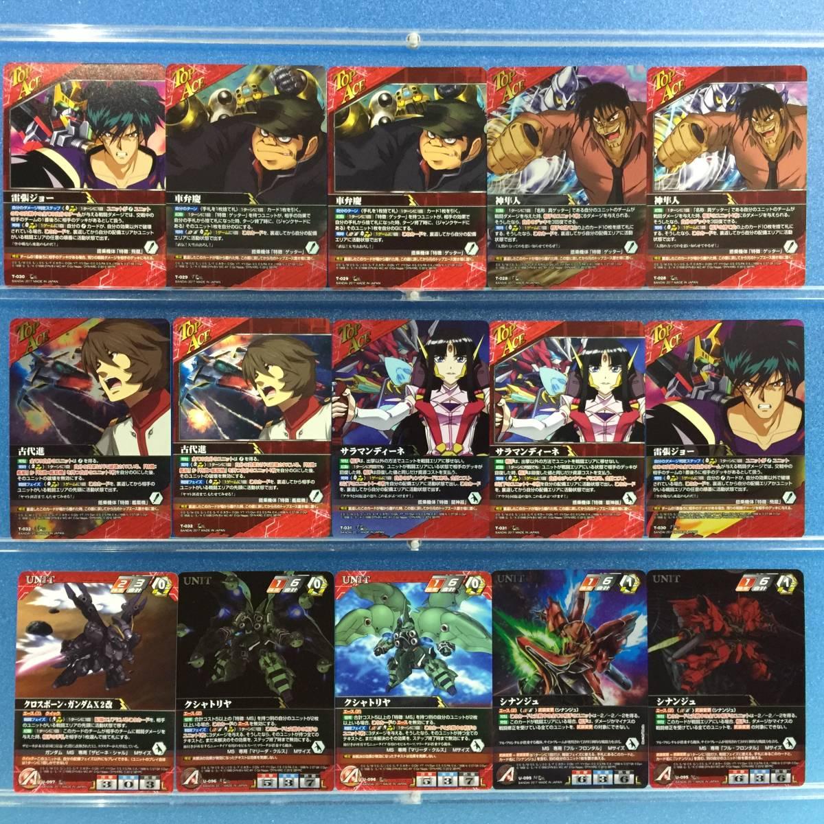 【Crusade】スーパーロボット大戦Vクルセイド 第2弾 ~果て無き激戦~(SRW-CB02) フルコンプ167枚 (全113種+パラレル54種)_画像6