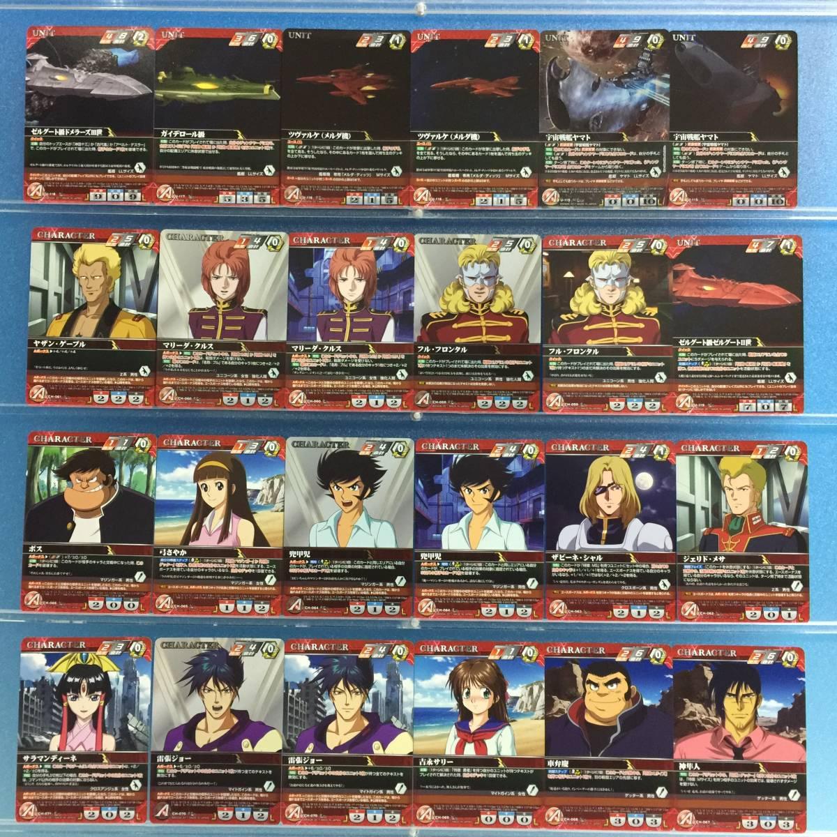【Crusade】スーパーロボット大戦Vクルセイド 第2弾 ~果て無き激戦~(SRW-CB02) フルコンプ167枚 (全113種+パラレル54種)_画像8