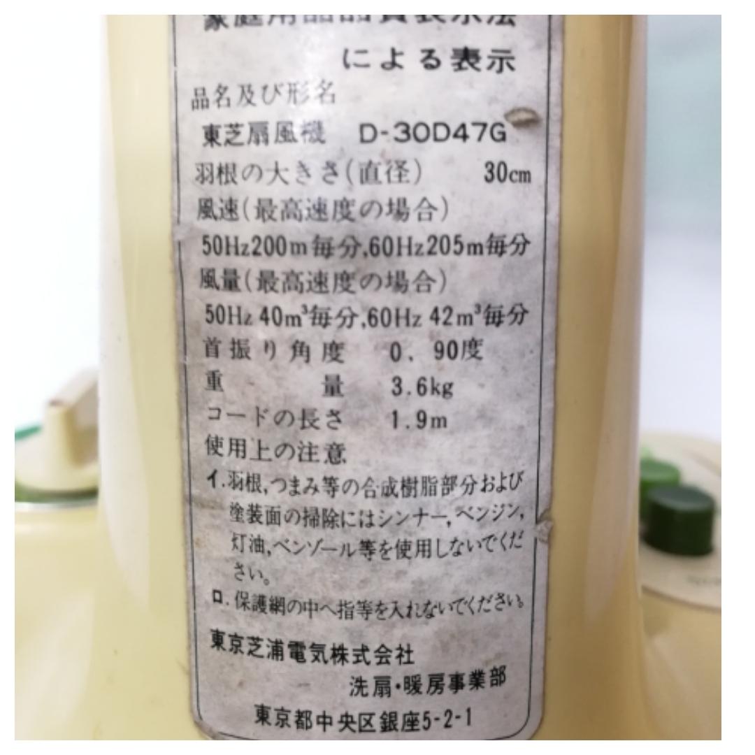 TOSHIBA 東芝 扇風機 D-30D47G 昭和 レトロ  グリーン_画像8