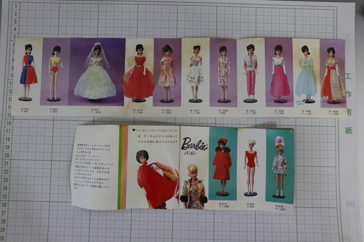バービーの服や帽子いろいろ&カタログ2冊  60's MATTEL社 Barbie マテル社 ヴィンテージ _画像7
