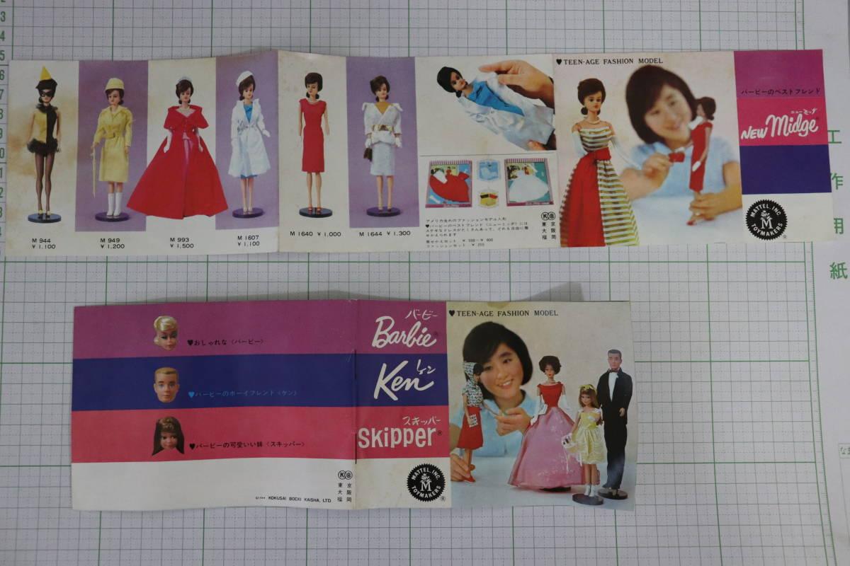 バービーの服や帽子いろいろ&カタログ2冊  60's MATTEL社 Barbie マテル社 ヴィンテージ _画像6