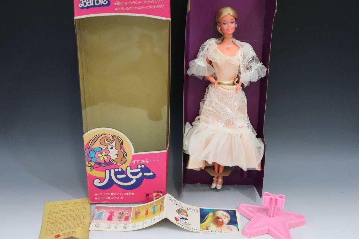 日本版すてきなバービー人形 カタログあり パーティーのヒロイン(イブニング白)マテル社(箱有)1976 MATTEL Barbie