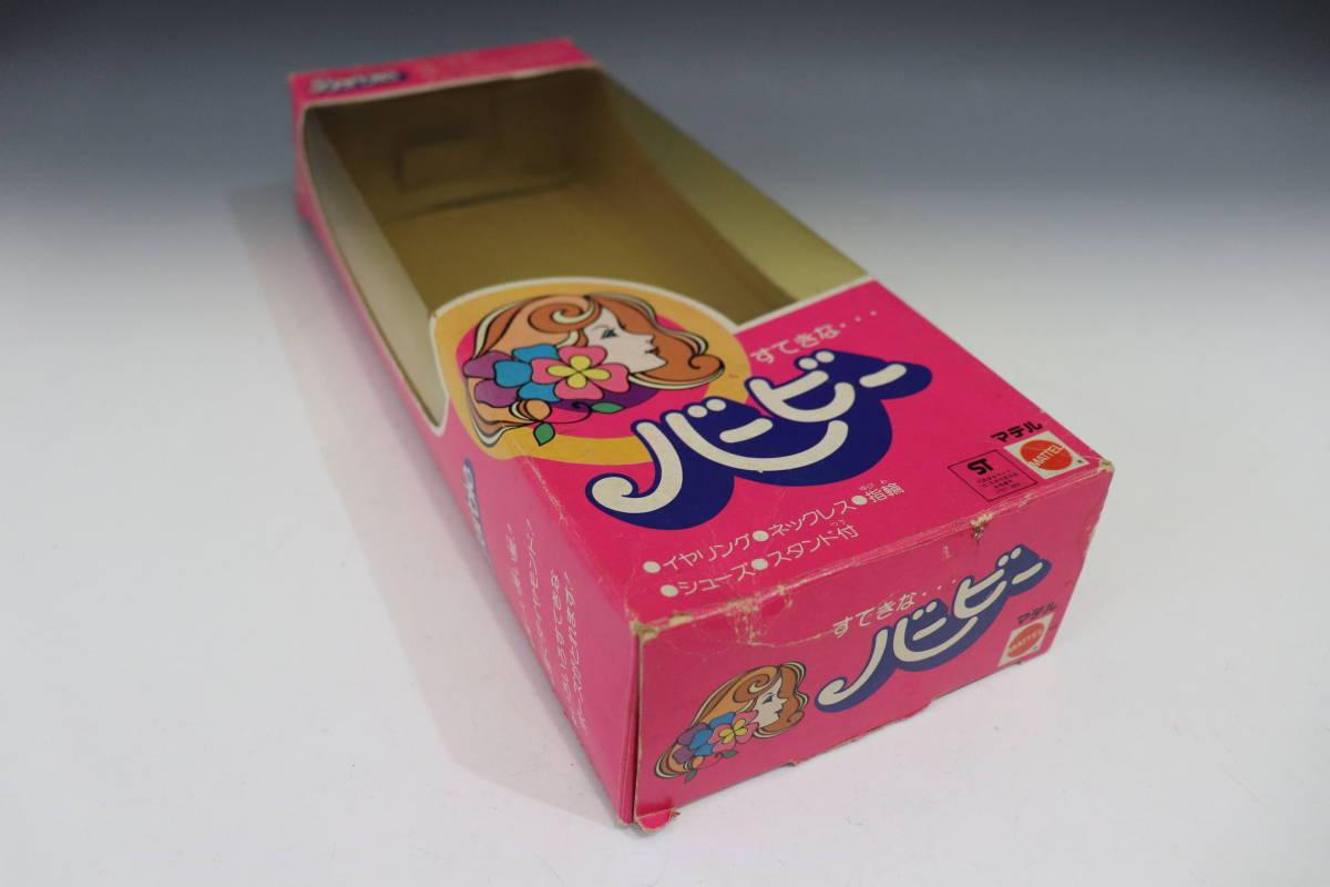 日本版すてきなバービー人形 カタログあり パーティーのヒロイン(イブニング白)マテル社(箱有)1976 MATTEL Barbie _画像3