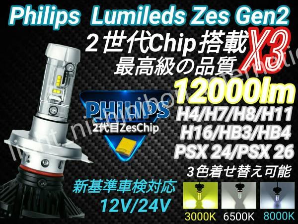 philips 最新モデル X3 12000lm LED 2個 ヘッドライト H4 H7 H8 H9 H10 H11 H16 HB3 HB4 PSX24 PSX26 6500K 3000K 8000K フォグ HID IPF RG