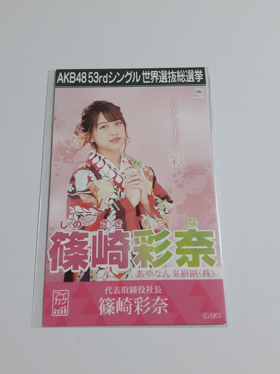AiKaBu アイカブ AKB48 53rdシングル 選抜総選挙 リアル写名刺 篠崎彩奈 全立候補メンバー ランダム