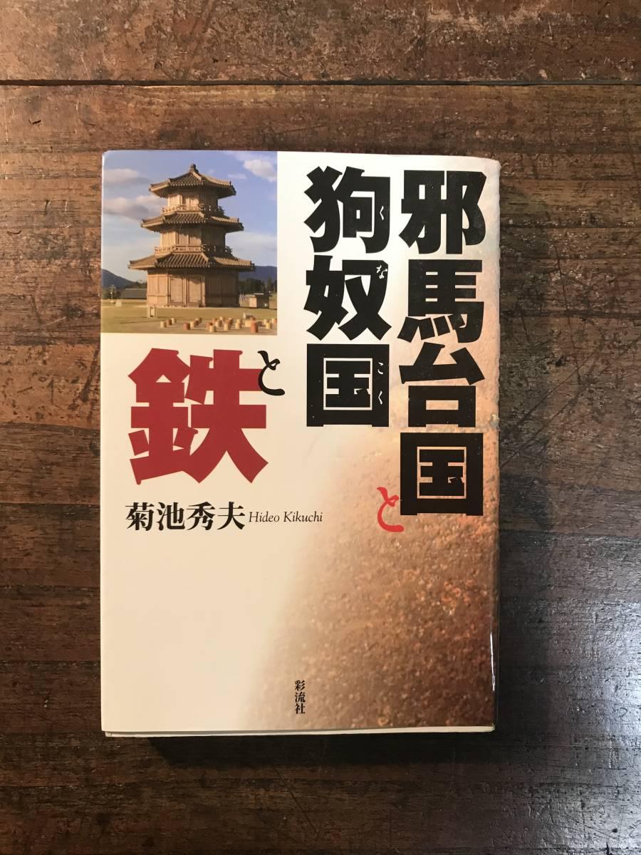 邪馬台国と狗奴国(くなこく)と鉄   菊池秀夫 /著、彩流社、2010年/発行_画像1
