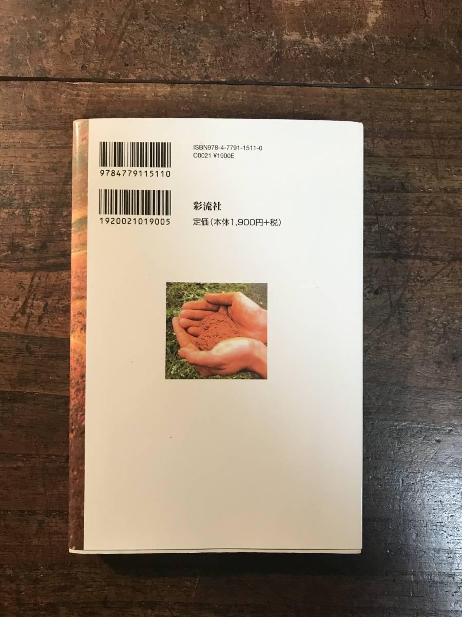 邪馬台国と狗奴国(くなこく)と鉄   菊池秀夫 /著、彩流社、2010年/発行_画像2