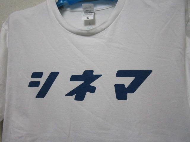 水曜日のカンパネラ シネマ Tシャツ・XL(コムアイ)_画像2