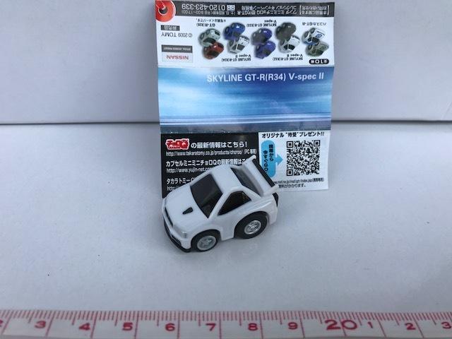 заглушка. mini. Q. GT-R SKYLINE GT-R (R34)V-spec II отдельно X-641