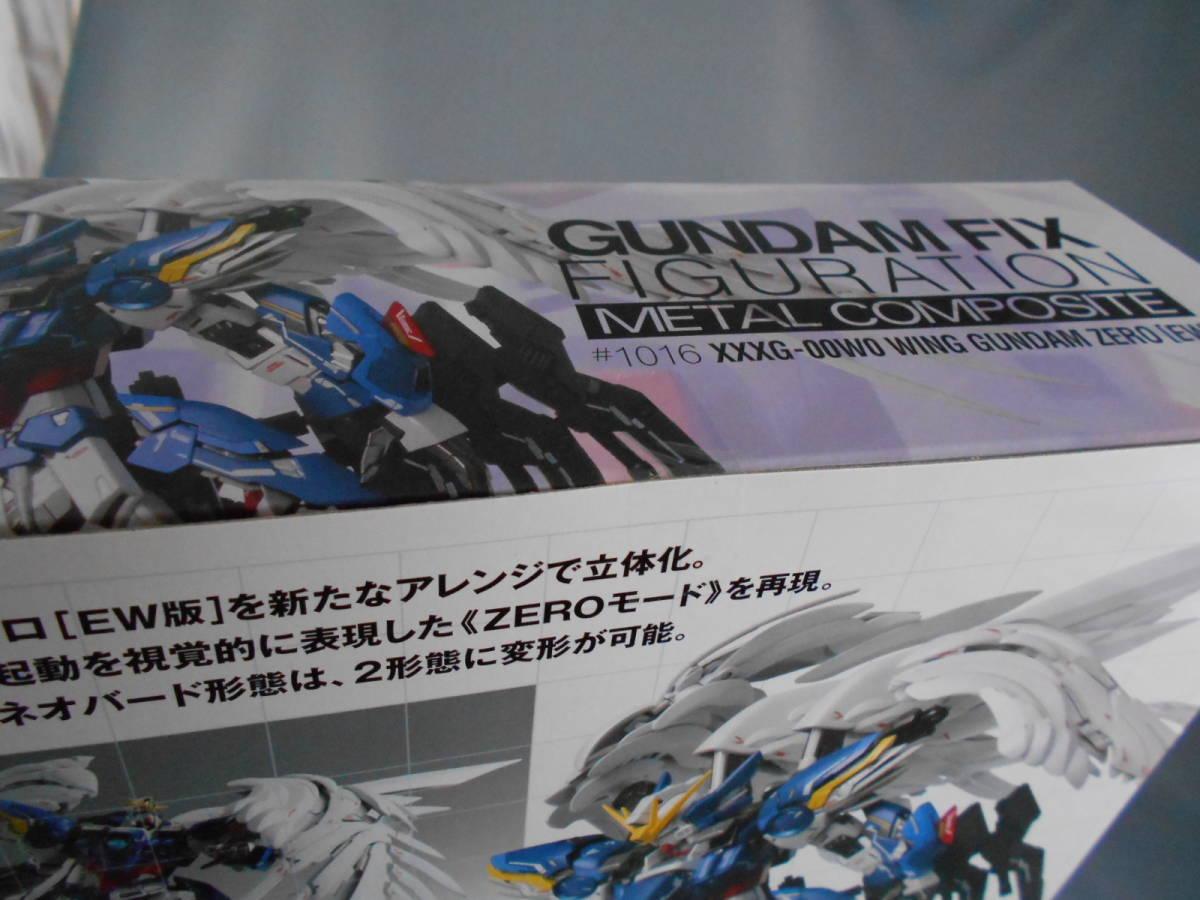 1円~ GUNDAM FIX FIGURATION METAL COMPOSITE ウイングガンダムゼロ(EW版)新品・未開封_画像2