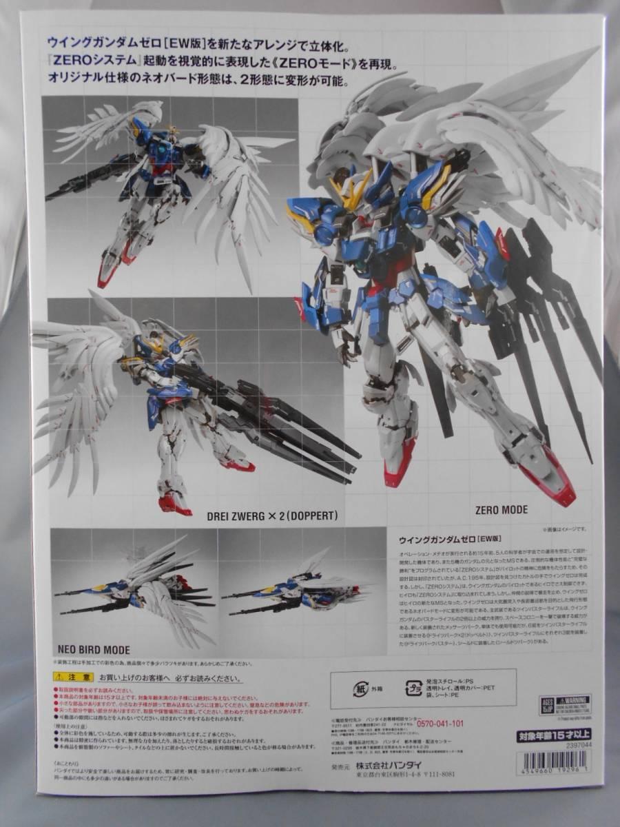 1円~ GUNDAM FIX FIGURATION METAL COMPOSITE ウイングガンダムゼロ(EW版)新品・未開封_画像3