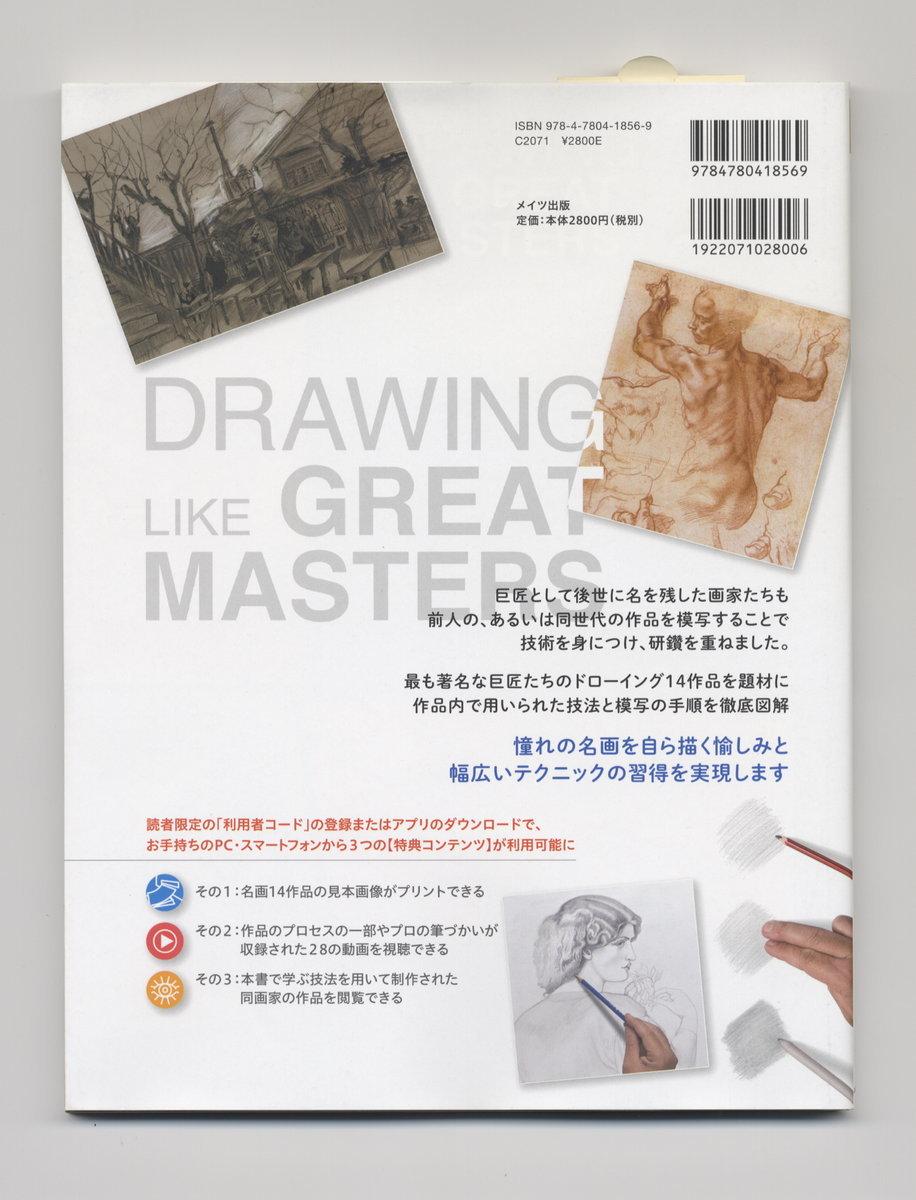 世界の名画に学ぶ巨匠のドローイング 素描・デッサンの技能を磨く_画像2