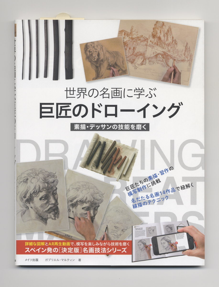 世界の名画に学ぶ巨匠のドローイング 素描・デッサンの技能を磨く