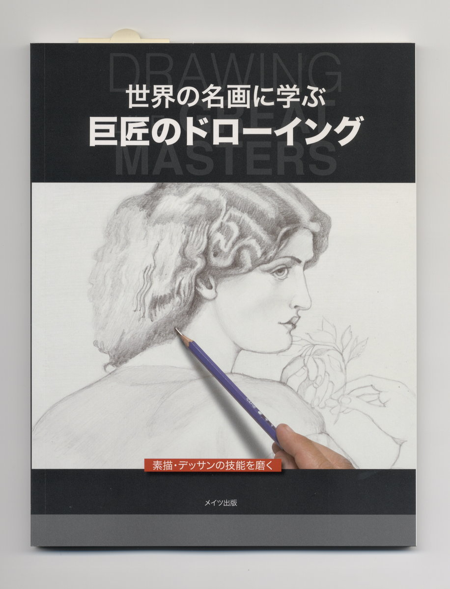 世界の名画に学ぶ巨匠のドローイング 素描・デッサンの技能を磨く_画像3