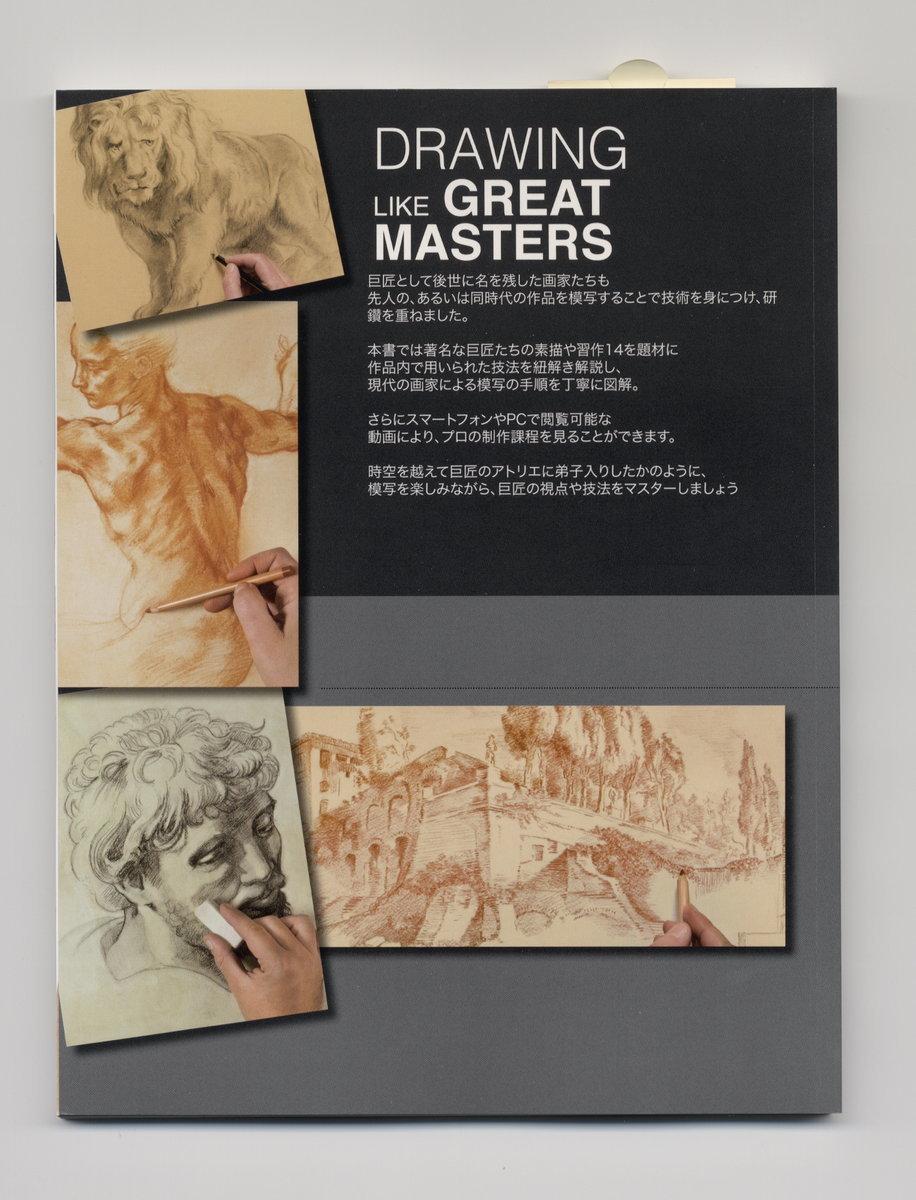 世界の名画に学ぶ巨匠のドローイング 素描・デッサンの技能を磨く_画像4