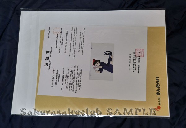 ★宮崎駿監督 魔女の宅急便 セル画 キキとジジ Kiki's Delivery Service_画像4