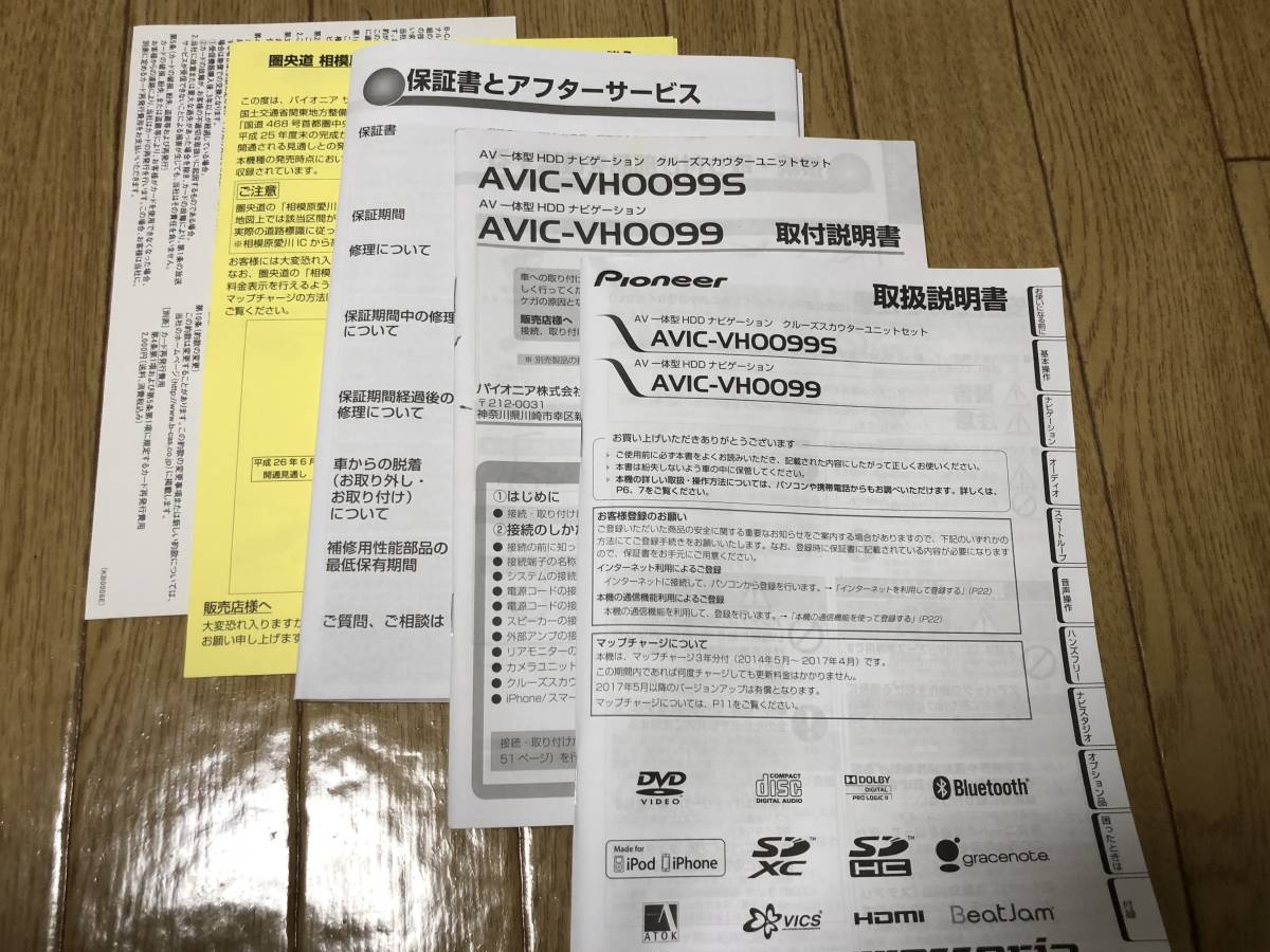carrozzeria サイバーナビ AVIC-VH0099S クルーズスカウター付き_画像9