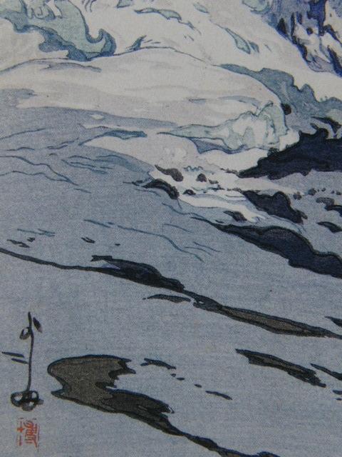 吉田博、ユングフラウ山、希少な額装用画集より、新品高級額装付、状態良好、送料無料、日本人画家_画像2