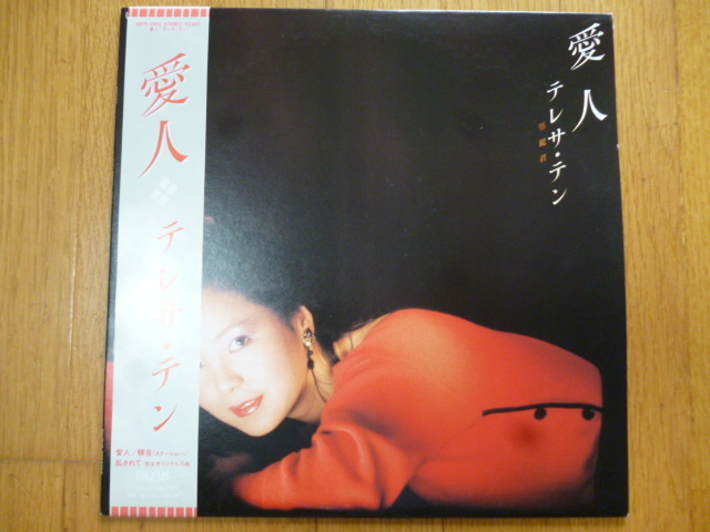 テレサ・テン/愛人 トーラスレコード 28TR-2062 帯付き良品