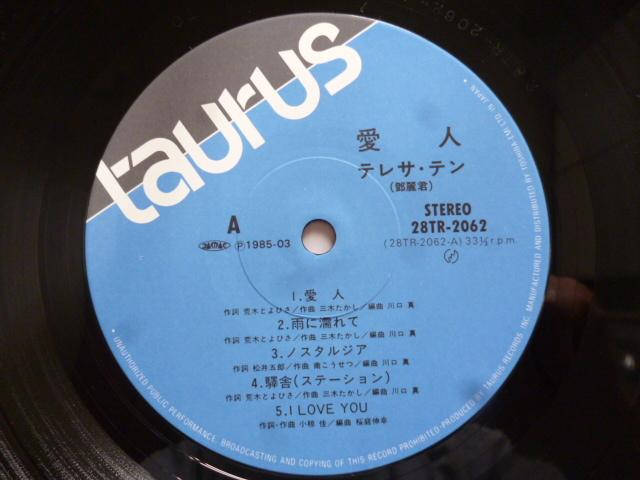 テレサ・テン/愛人 トーラスレコード 28TR-2062 帯付き良品_画像4